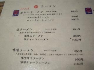 麺彩 藤 メニュー