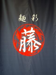 麺彩 藤 幕