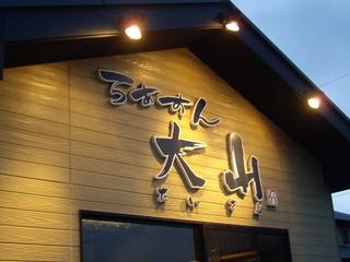 らぁめん大山 富士本店 屋号