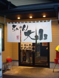 らぁめん大山 富士本店
