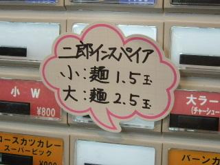 金沢カレー石本家ラーメンBAAAN! 券売機(ポップ)