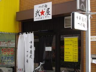 つけ麺弐★゛屋