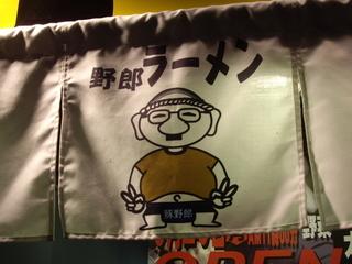 野郎ラーメン神田本店 暖簾の豚野郎