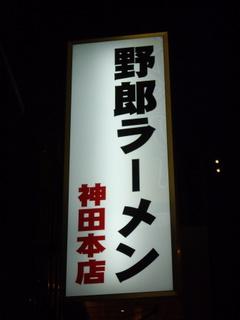野郎ラーメン神田本店 縦看板