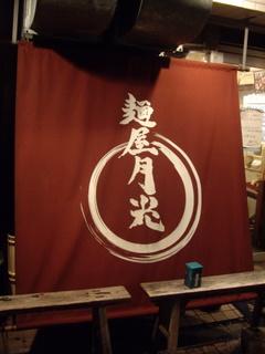 麺屋月光 幕