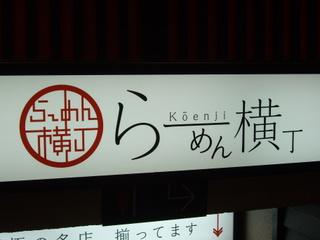 高円寺 らーめん横丁