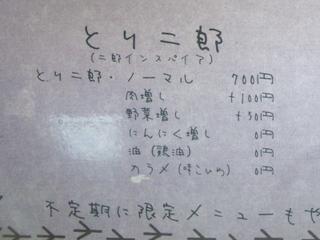 とり麺や五色GO-SHIKI メニュー(とり二郎)