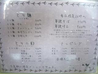 とり麺や五色GO-SHIKI メニュー