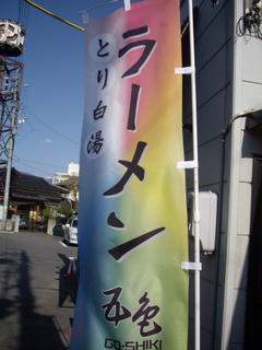 とり麺や五色GO-SHIKI 旗