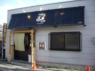 とり麺や五色GO-SHIKI
