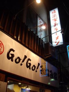 ラーメン横浜家系Go!Go!みなみ家