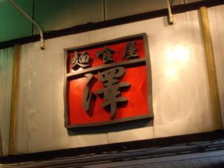 麺喰屋 看板