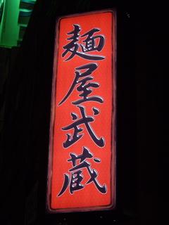 麺屋武蔵 巖虎 看板