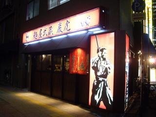 麺屋武蔵 巖虎