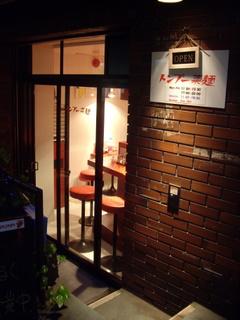 トンプー菜麺