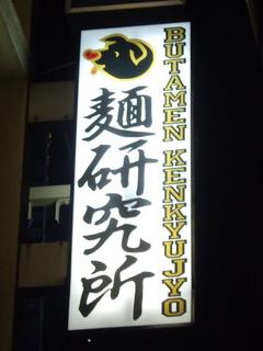 豚麺研究所 看板