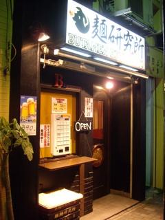 豚麺研究所