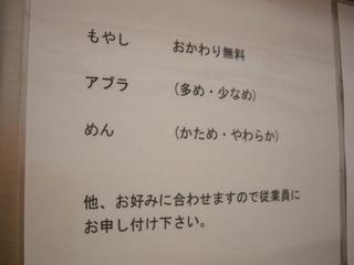 小太郎ラーメン 無料トッピング