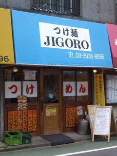 つけ麺JIGORO