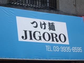つけ麺JIGORO テント