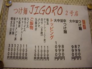 つけ麺JIGORO メニュー