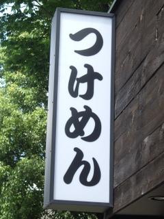 麺屋和利道 縦看板