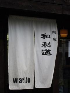麺屋和利道 暖簾