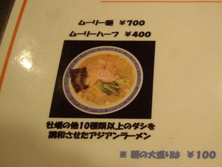 ムーリー亭 メニュー(ムーリー麺)