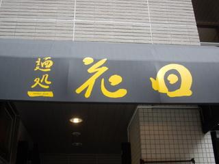 麺処花田 テント