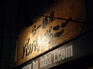 らー麺屋バリバリジョニー 看板