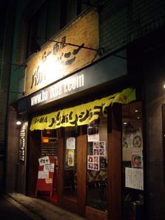 らー麺屋バリバリジョニー