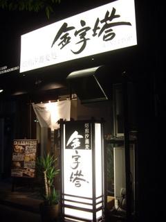 焙煎汐蕎麦処 金字塔 KINJITOU