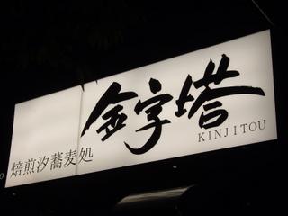 焙煎汐蕎麦処 金字塔 KINJITOU 看板