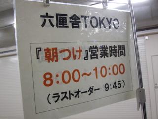 六厘舎TOKYO 朝つけ営業時間
