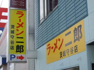ラーメン二郎 茨城守谷店