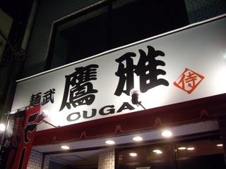 麺武 鷹雅 OUGA