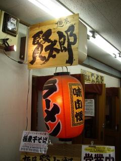 麺屋賢太郎