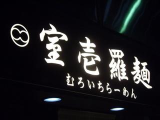 室壱羅麺 看板