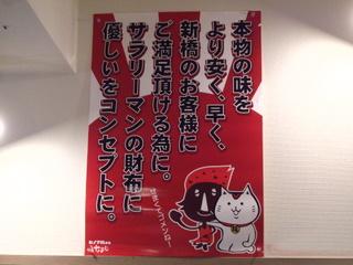 ヒノマル食堂つけ麺なおじ ヒノマルコンセプト