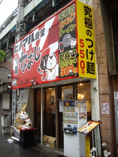 ヒノマル食堂つけ麺なおじ