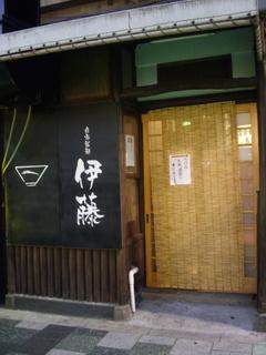 自家製麺_伊藤
