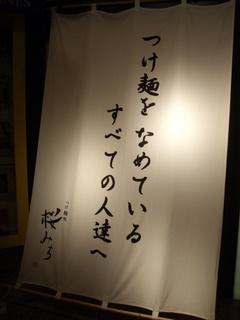 つけ麺処  桜みち 幕
