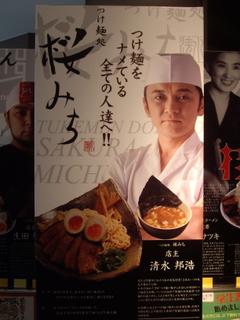 つけ麺処_ 桜みち