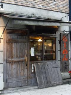 らーめん北地蔵浅草橋店