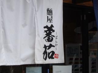 麺屋蕃茄~ばんか~暖簾