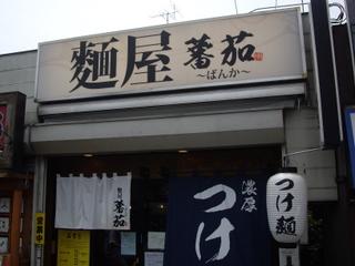 麺屋蕃茄~ばんか~