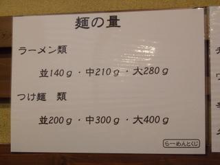 ラーメンとくじ 麺の量