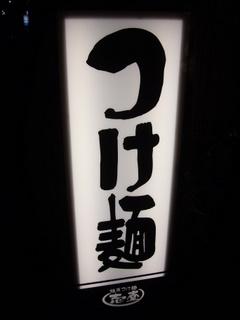 麺商つけ麺 志堂SHIDOU 立て看板