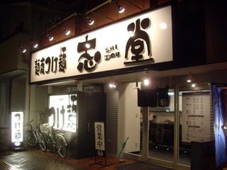 麺商つけ麺 志堂SHIDOU