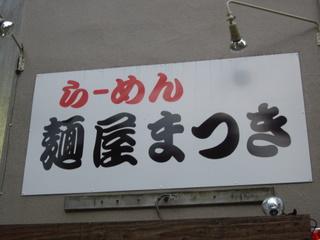 らーめん 麺屋まつき 看板